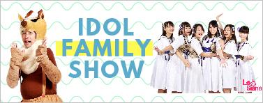 IdolFamilyShow